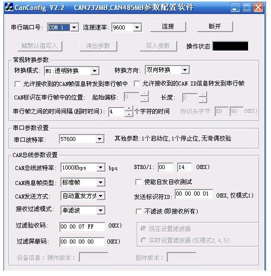4 产品销售清单       1)gy8502 can232mb协议转换器.